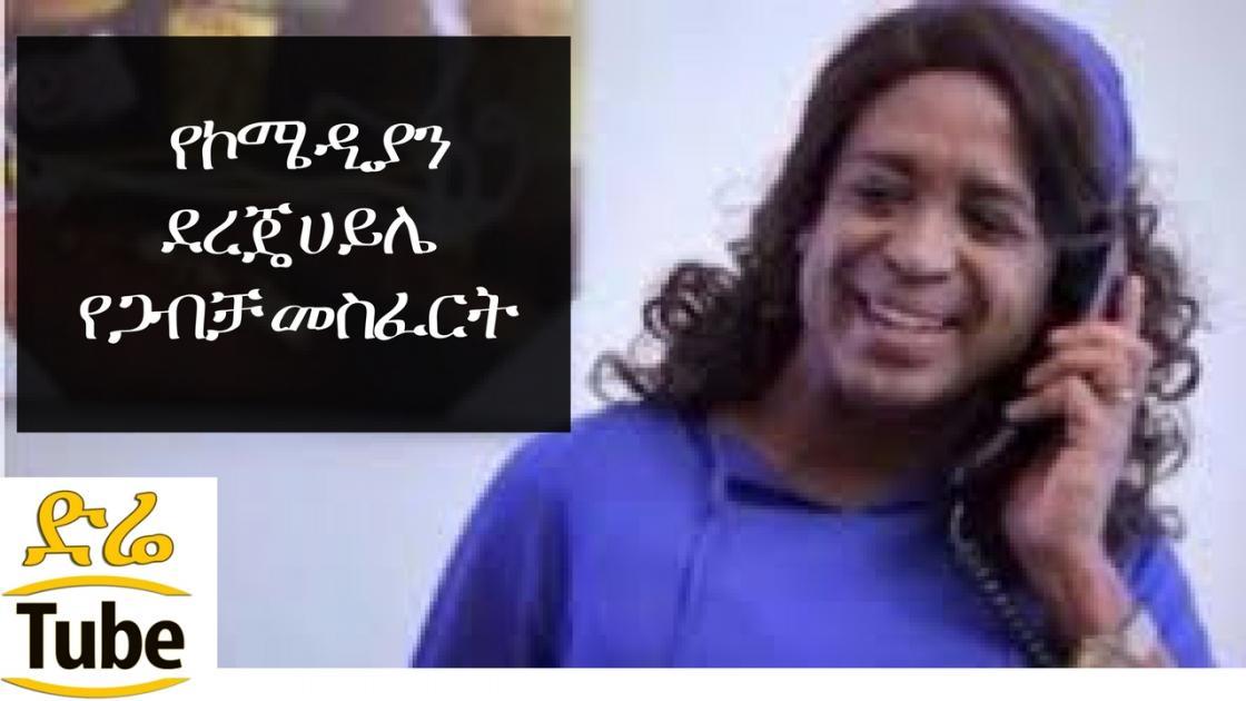 Ethiopikalink - Comedian Dereje Haile Funny Criteria for Marriage