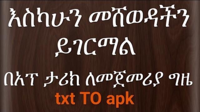 Send APK without Google Playstore - Yusuf APP