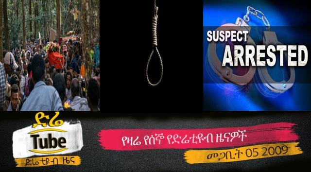Ethiopia - The Latest Ethiopian News From DireTube Mar 14 2017