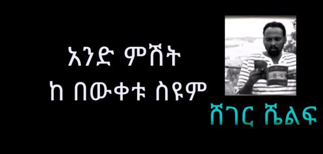 ETHIOPIA - A Night by  Beweketu seyum