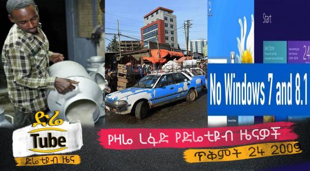 Ethiopia - Latest Morning News From DireTube Nov 3, 2016