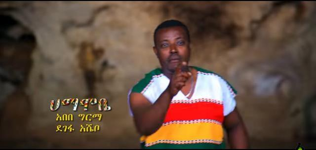 Abebe & Degefa - Hamamobe - New Ethiopian Music Video 2017