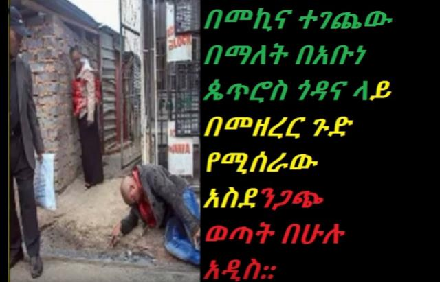 ETHIOPIA - How to avoid the new way of theft on all drivers