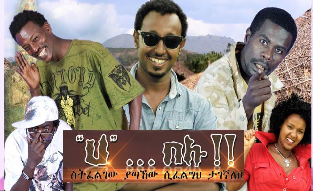 "Ha....Belu ""ሀ""...በሉ!! NEW! Funny Amharic Full Movies 2016 from DireTube"