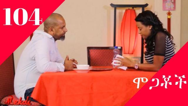 ETHIOPIA -  EBS Latest Series Drama Mogachoch- S05E104 - Part 104