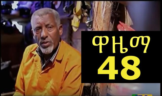 Wazema ዋዜማ Ethiopian Drama Series S02E48 Part 48