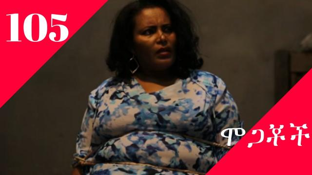 ETHIOPIA - Mogachoch EBS Latest Series Drama - S05E105 - Part 105
