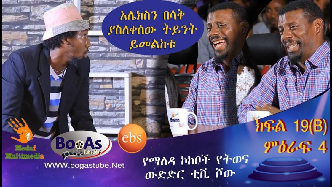 Ethiopian Talent