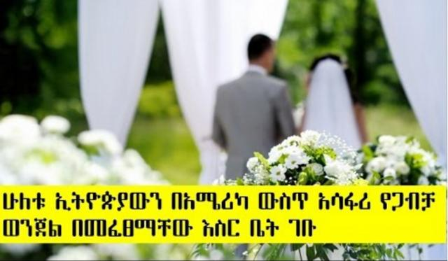 Ethiopia - Two Ethiopians in the USA committed Marriage Related Crime - Listen to the Story