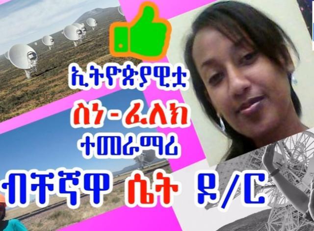 ETHIOPIA - The only female astrophysicist  Dr. Nebiha Berdu Shafi