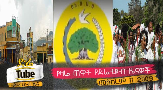 Ethiopia: Latest Morning News from DireTube  Sep 21, 2016