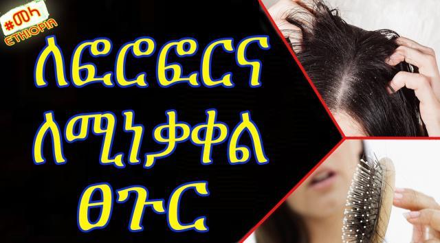 ETHIOPIA - Home Remedy for Dandruff & Hair Fall Cure in Amharic