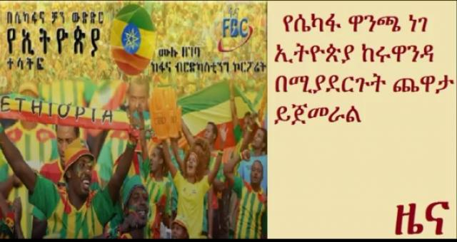 Ethiopia will play Rwanda Today in the opening game