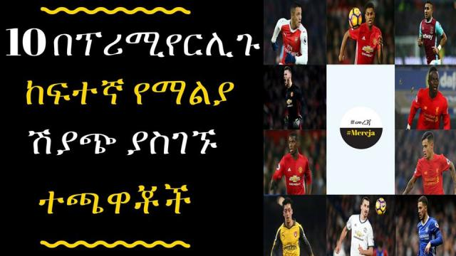 Ethiopia-10 premier league players that sold the most shirts