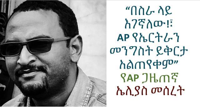 ETHIOPIA: DireTube Exclusive interview with AP Journalist Elias Meseret