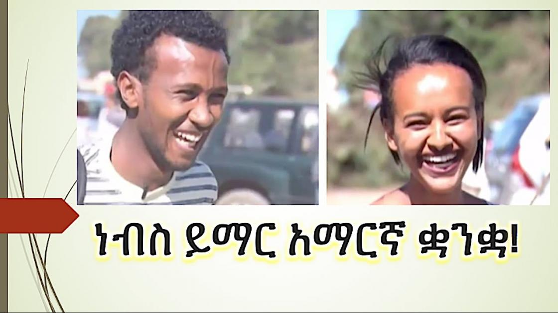 Social Experiment only Speaking Amharic