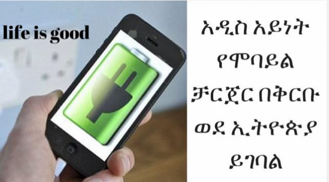 New mobile charger powered by hand energy soon in Ethiopia