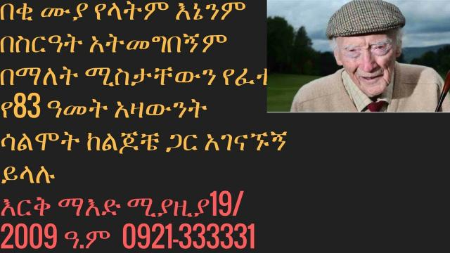 Ethiopia Amazing divorce story - Erk mead