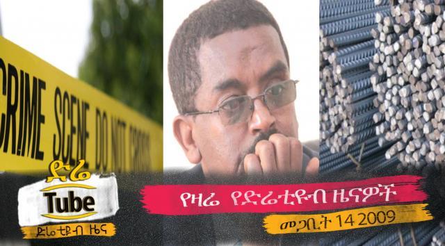 Ethiopia - The Latest Ethiopian News From DireTube Mar 23 2017
