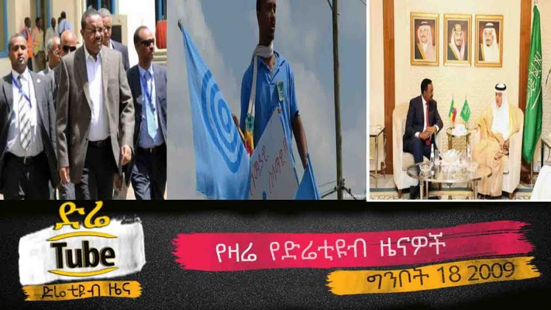 ETHIOPIA - The Latest Ethiopian News From DireTube May 26 2017