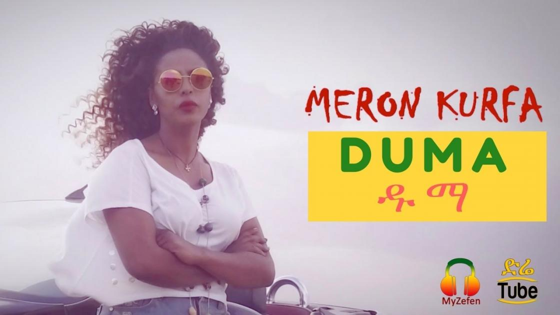 Meron Weded - Duma (ዱማ) [NEW! Ethiopian Music Video 2017]