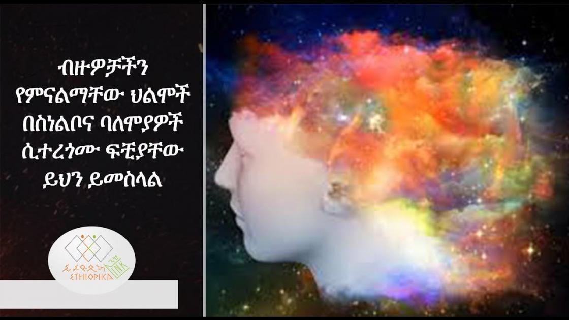 Dreams and Their Interpretation in Psychology, EthiopikaLink