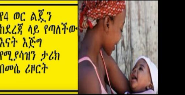 ETHIOPIA - A Sad story about a Mother who droped her 4 month boy from a Scaletor