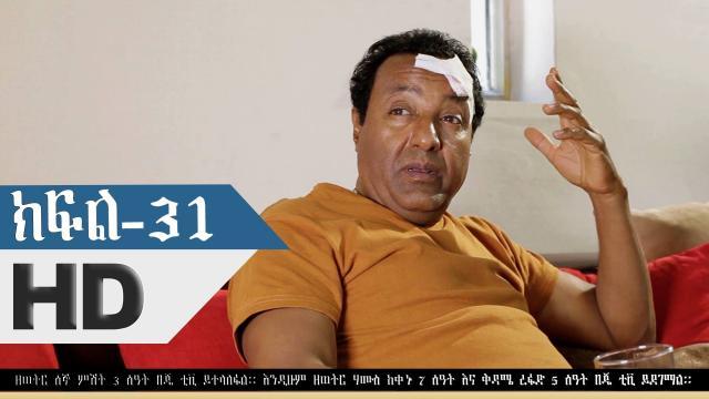 Wazema Drama Part 31 Ethiopian Drama