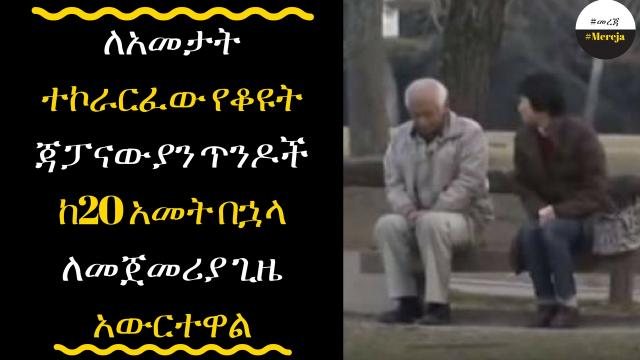 ETHIOPIA over two decades nothing has been spoken Japanese couples married for the first time heard