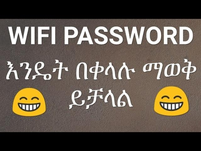 How to Hack Wi-Fi: Get Anyone's Wi-Fi Password Without Cracking in Amharic