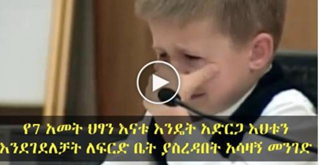 7 Years Old Little BOY Explain How His Mother Killed His Sister