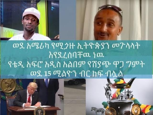 Tadias Addis - Teddy Afro's 2017 Album Reportedly To Be Sold For 15 Million Birr