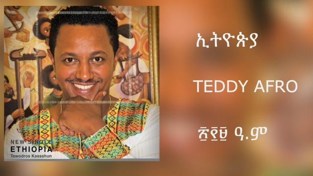 Teddy Afro - ETHIOPIA - ኢትዮጵያ  - [New! Official single 2017] - With Lyrics