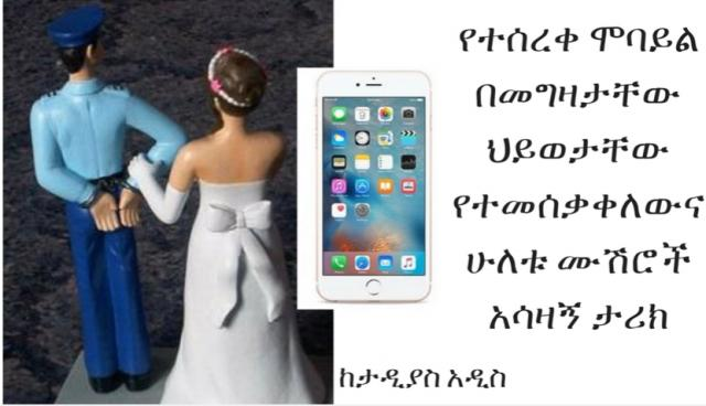 ETHIOPIA - Couples who bought Stolen phone Cancel there wedding