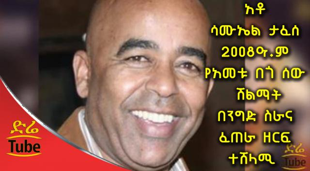 "Ethiopia: Samuel Tafese ""The Benevolent Person of The Year Award"" in Entrepreneurship"