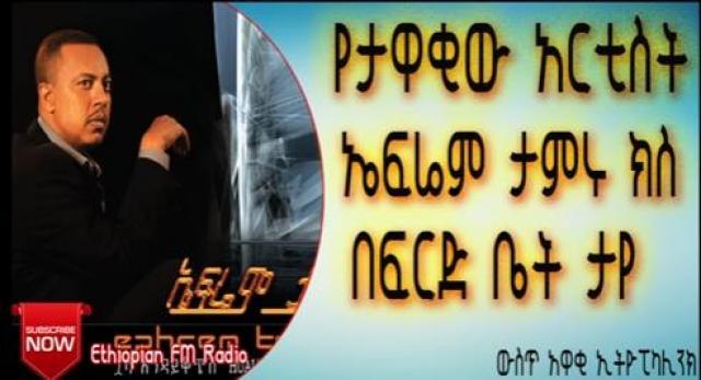 Ethiopia: Court sees Singer Ephrem Tamru's case