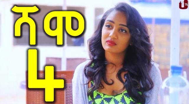 Ethiopia: Shamo ሻሞ TV Drama Series  - Part 4
