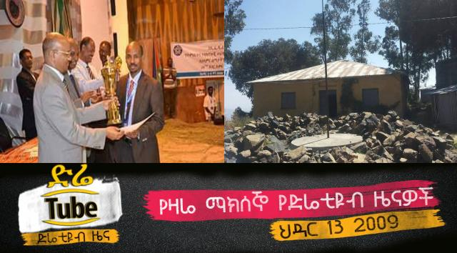 ETHIOPIA -The Latest Ethiopian News From DireTube Nov 22, 2016