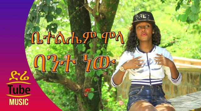 Ethiopia: Bethelhem Molla - Bante New (ባንተ ነው) New Ethiopian Music Video 2016