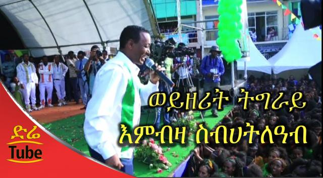 Ethiopia: Embza Sebhatleab - Woyzerit Tigray - New Tigrigna Music Video 2016