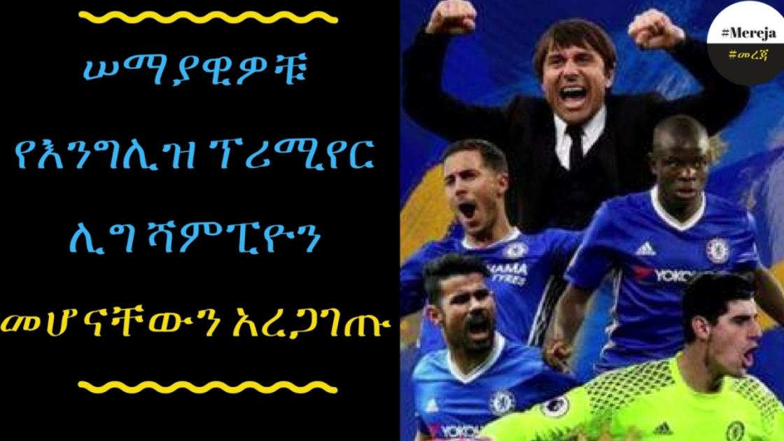ETHIOPIA -Chelsea are Premier League champions: Antonio Conte targets Double