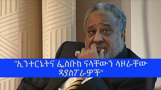 Latest Interview with Billionaire Sheikh Mohammed al Amoudi on Current Issues