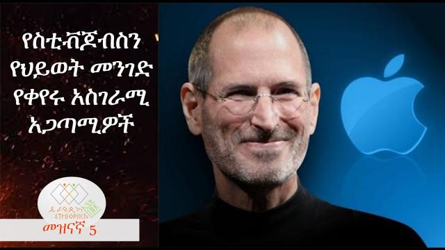 Events that changed steve jobs life, EthiopikaLink