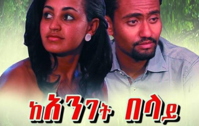 Keanget Belay (ከአንገት በላይ) Ethiopian Film from DireTube Cinema 2016