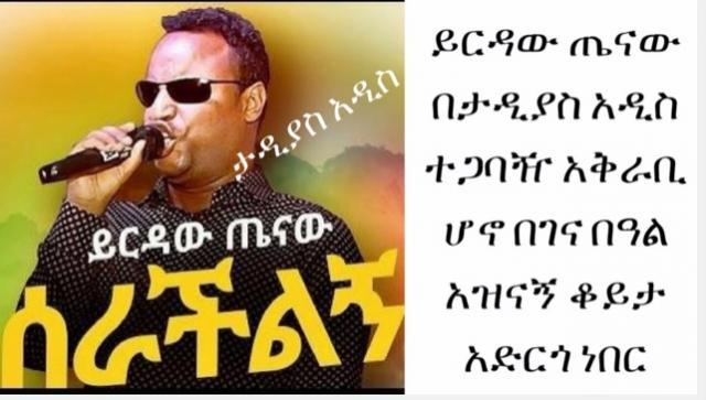ETHIOPIA - Artist Yerdaw Tenaw on Tadias Addis
