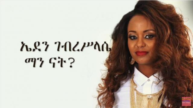 Who is Eden Gebreselassie? Interview with Meaza Birru | Sheger FM