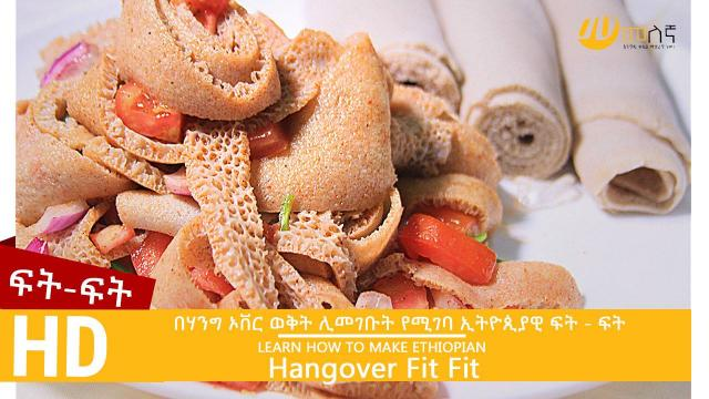 How to make Ethiopian Hang Over fit fit - Melegna