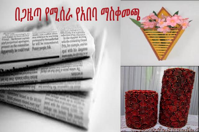 DIY Newspaper Wall Decor || Best from waste