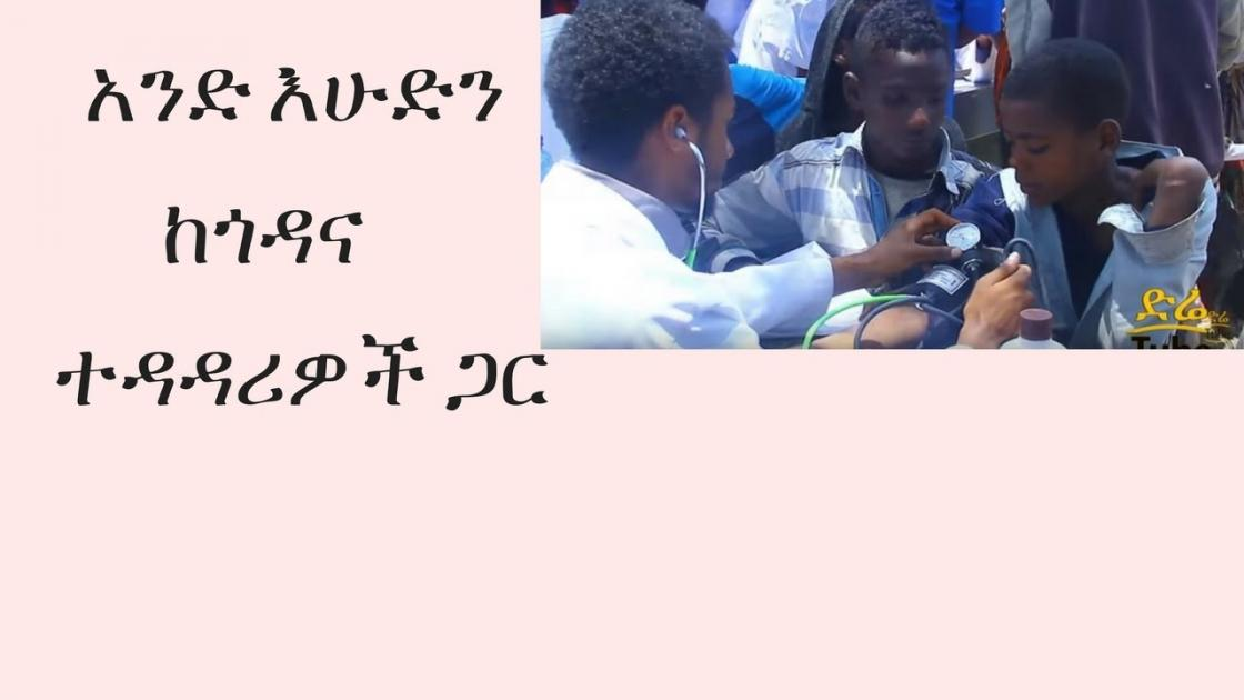 ETHIOPIA Free Medical Service for sick street venders