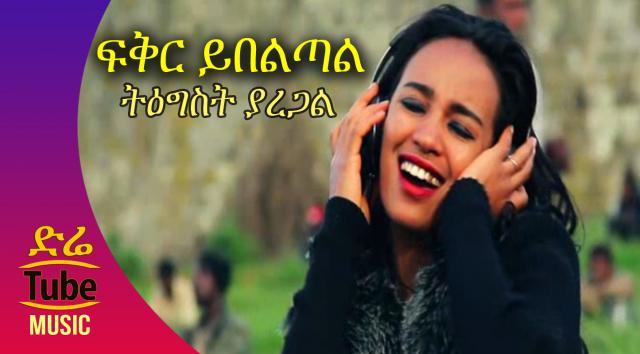 Tigist Yaregal - Fikr Yibeltal (ፍቅር ይበልጣል) - Ethiopian Music Video 2016